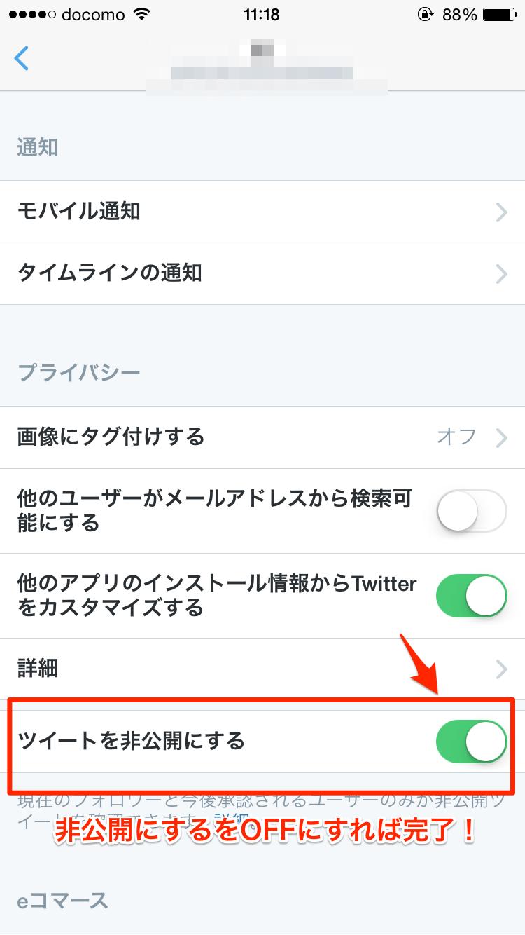 垢 Twitter 方法 鍵 解除